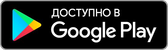Приложение Leon в Google Play