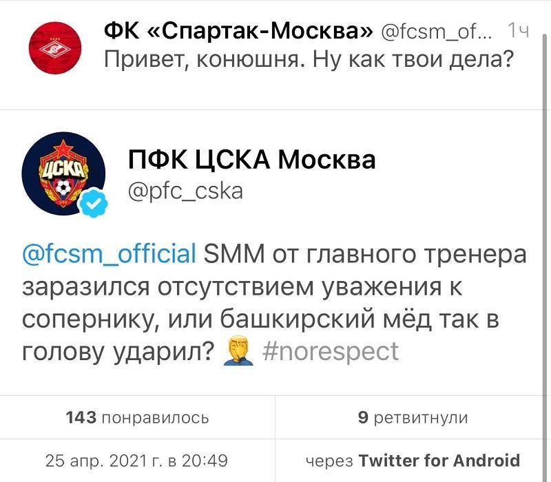 Спартак ЦСКА Твиттер